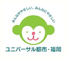 ユニバーサル都市・福岡